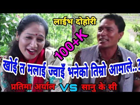 भु पुु माया भेट भयाे के भनाैं..? || Bisnu Devi Dohori || Sanu Kc vs Pratima Aryal || Thok Dohori