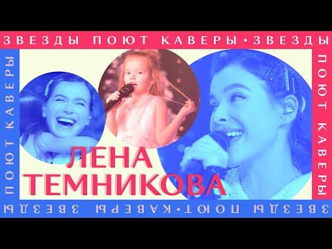 Елена Темникова поет кавер на песню «Новогодние игрушки» — вместе с дочкой!