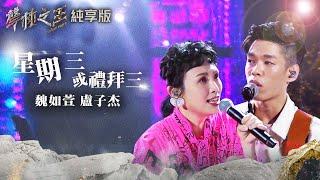 【聲林之王2】EP8 純享版|盧子杰  魏如萱 星期三或禮拜三|林宥嘉 Jungle Voice 2