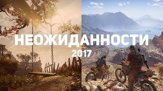10 лучших игр-неожиданностей 2017