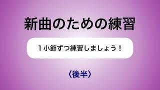 彩城先生の新曲レッスン〜1小節ずつ2-6後半〜のサムネイル