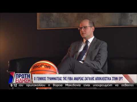 Ο γγ του FIBA Ανδρέας Ζαγκλής αποκλειστικά στην ΕΡΤ | 8/2/2019 | ΕΡΤ