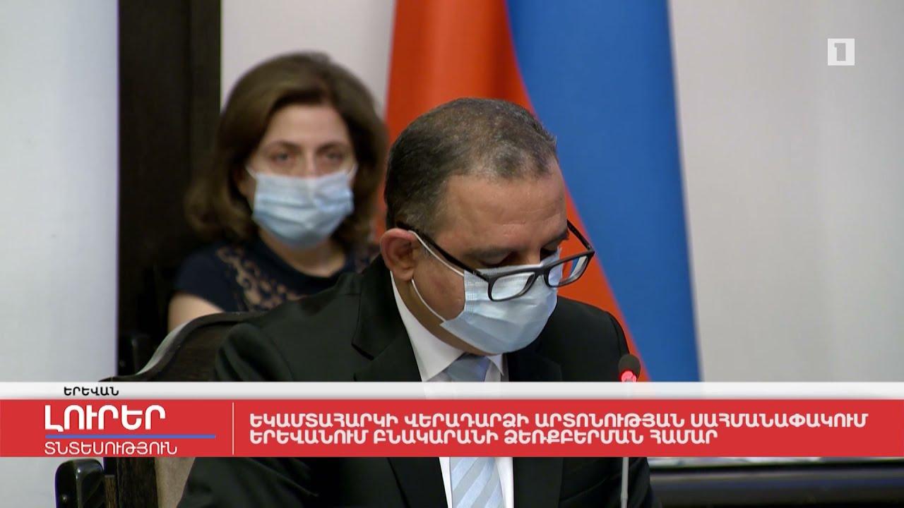 Եկամտահարկի վերադարձի արտոնության սահմանափակում՝ Երևանում բնակարանի ձեռքբերման համար