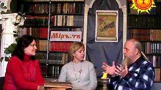 О Любви. Мiръ ТВ.  Передача №27. Александр Соколов.