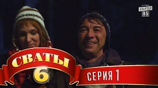 Сваты 6 (6-й сезон, 1-я серия)