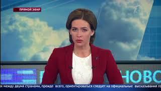 Главные новости. Выпуск от 17.04.2018