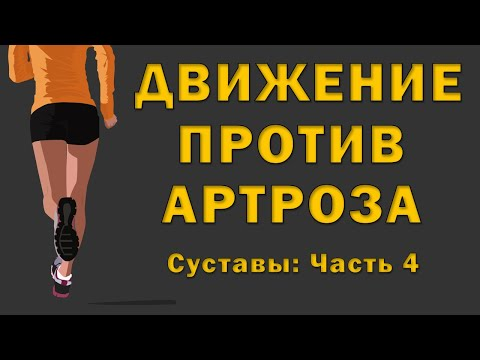 Как вылечить артроз упражнениями [S05E04]