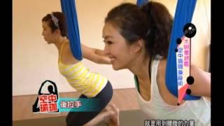路小米的時尚朋友20140707 大明星超瘋 空中瑜珈養身術