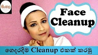 Face Cleanup At Home/Sinhala/Srilankan