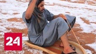 В Саудовской Аравии опять выпал снег - Россия 24