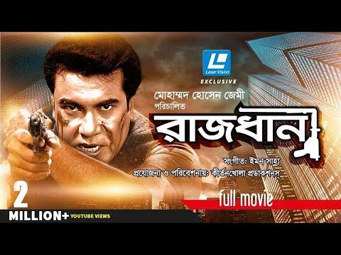 Rajdhani   রাজধানী   Bangla Movie   Manna, Shumona Shoma    Mohammed Hossain Jaimy