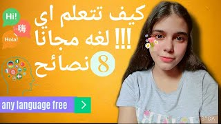 perfect advices: نصائح لتعلم اي لغه مجانا  #learn_free 2020