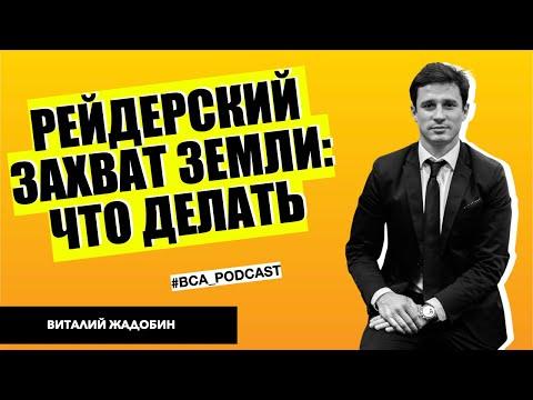 Рейдерский захват земли: как противостоять? Адвокат Виталий Жадобин про рейдерство в Украине.
