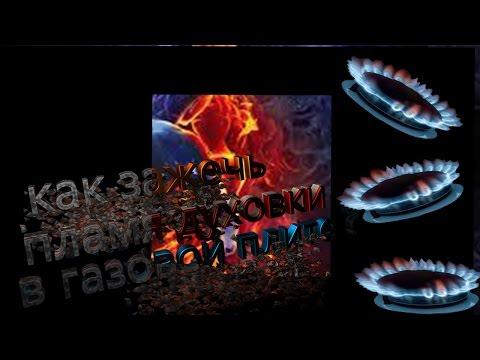Как зажечь пламя духовки в газовой плите FLAMA 24220? Видео-инструкция.