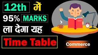 How To Score 95% Marks In Class 12th For Commerce Students || Last Time Preparation - Download this Video in MP3, M4A, WEBM, MP4, 3GP