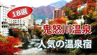 鬼怒川温泉人気でオススメの宿・ホテル 旅行18選栃木県日光市