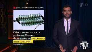 Вечерний Ургант. Новости отИвана(23.11.2017)