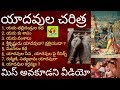 యాదవ చరిత్ర TMIXTURE VIDEOS YADAVA CHARITRA TELUGU - YADAVA KATHA TELUGU - Sri Krishnashtami yadav