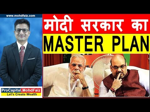 मोदी सरकार का MASTER PLAN | Latest Share Market News Today | NIRMALA SITHARAMAN