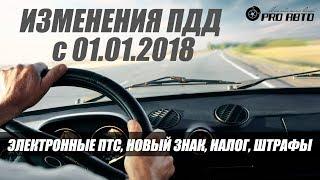 Изменения ПДД 2018. Электронный ПТС и не только