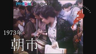 1973年の朝市【なつかしが】