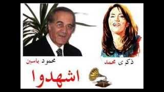 تحميل و استماع ذكرى محمد ''''''' محمود ياسين ''''''' أشهدوا ''''''' أشهدو MP3