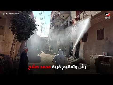 تعقيم وتطهير قرية محمد صلاح بعد إصابته بفيروس «كورونا»