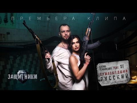 Сумасшедший русский ft. ST