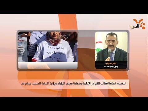 شاهد بالفيديو.. وزارة الصحة: ندعم مطالب الكوادر الإدارية بمؤسساتنا والمتعلقة بزيادة مخصصات الخطورة