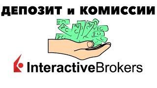 Минимальный депозит у IB. Комиссии Interactive Brokers
