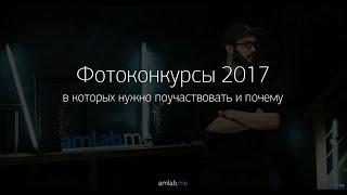Фотоконкурсы 2017. Почему в них нужно участвовать?