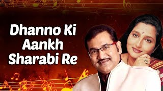 Dhanno Ki Aankh | Lal Badshah [1999] Songs | Sudesh Bhosle, Anuradha Paudwal | Hindi Hit Songs