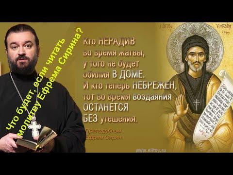 Что будет, если читать молитву Ефрема Сирина два раза в день?  о. Андрей Ткачев