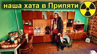 ✅Что случилось в Припяти? Нашу квартиру спалили? Оставили хату без присмотра