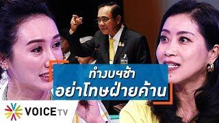 """Talking Thailand -  งบฯ 63 ช้าเพราะรัฐบาล..อย่าโทษ """"ฝ่ายค้าน"""" ที่จะเอาผิด """"เสียบบัตรแทนกัน"""""""