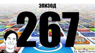 Лучшие игры для iPhone и iPad (267) ТОП ИГРЫ НЕДЕЛИ!