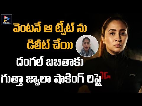 Jwala Gutta Gave Shocking Reply To Dangal Babita || Latest Updates || TFC News