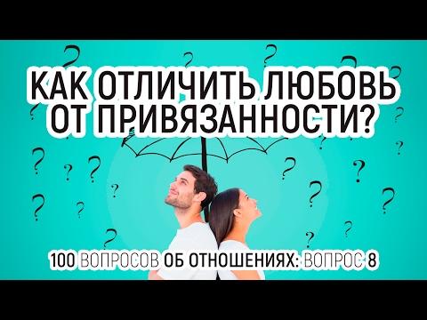 8. Как отличить любовь от привязанности? Что такое любовь и зависимость. 100 вопросов об отношениях.