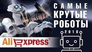 Самые крутые роботы на Aliexpress. Топ лучших 2018. Товары с Алиэкспресс из Китая