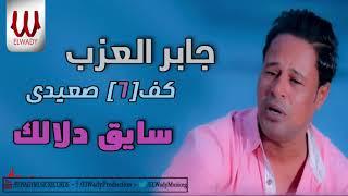 Gaber El3azab - Say2 Dalalak / جابر العزب - سايق دلالك تحميل MP3