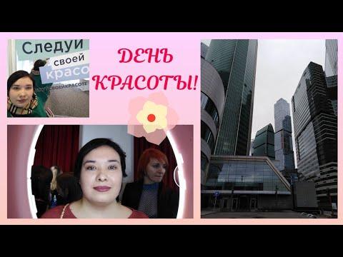День КРАСОТЫ от ORIFLAME в Москве! / Elena Pero
