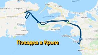 Поездка в Крым. Крымский мост. Горпляж Керчи.