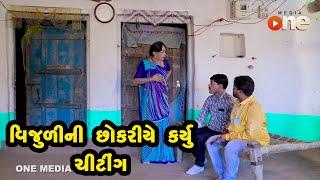 Vijulini Chokariye Karyu Chiting  | Gujarati Comedy | One Media | 2021