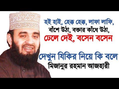 জিকির এর সঠিক ব্যখ্যা দিলেন মিজানুর রহমান আজহারী | Zikir | Bangla Waz | Mizanur Rahman Azhari Taheri