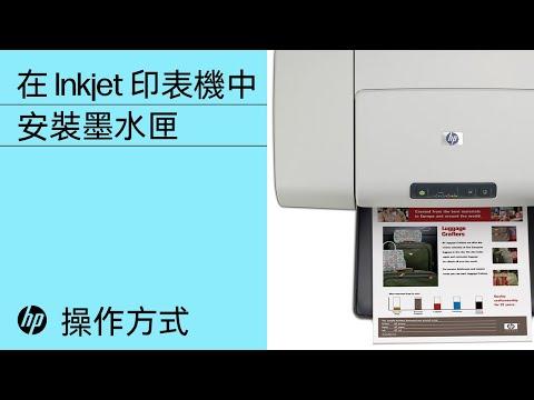 在您的 Inkjet 印表機中安裝墨水匣