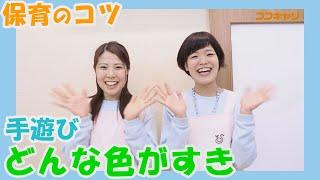 社会福祉法人済聖会の保育士さんが、手遊びのコツをご紹介!ぜひお手本にしてくださいね。  先生たちの表情や声のトーン、楽しそうな雰囲気がきっと伝わってくると思います。  先生たちが働く社会福祉法人済聖会は、愛知県、神奈川県、福岡県などで保育園を展開しています。ぜひ、見学に行って見たい園を探してみてくださいね!