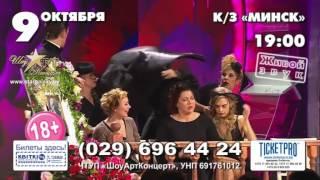 """КОМЕДИЙНОЕ ШОУ """"COMEDY WOMAN"""" В МИНСКЕ 9 ОКТЯБРЯ 2014 г."""