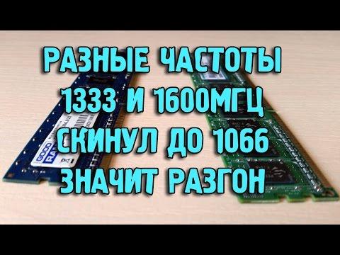 Добавление ОЗУ DDR3 1333МГц и разгон до 1600МГц