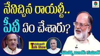 నేనిచ్చిన రాయల్టీ.. పీవీ ఏం చేశారు ? | EMESCO Vijaya Kumar | P.V.NarasimhaRao | Telakapalli Talkshow
