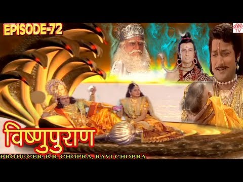 Vishnu Puran   # विष्णुपुराण # Episode-72 # BR Chopra Superhit Devotional Hindi TV Serial #